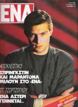 Περιοδικό Ένα τεύχος 43