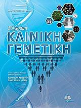 Σύγχρονη κλινική γενετική
