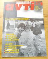 Περιοδικο Αντι τευχος 518