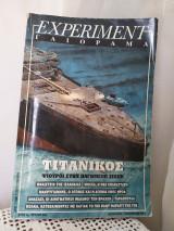 Experiment Γαιόραμα Δεκέμβριος 1997