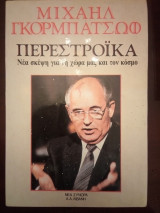 Περεστρόικα: Νέα σκέψη για τη χώρα μας και τον κόσμο