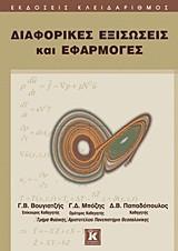 Διαφορικές εξισώσεις και εφαρμογές