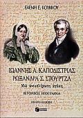 Ιωάννης Α. Καποδίστριας, Ρωξάνη Σ. Στούρτζα