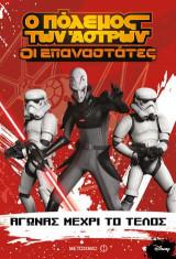 Ο Πόλεμος των Άστρων-Οι Επαναστάτες: Αγώνας μέχρι το τέλος