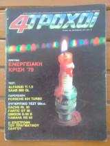 4 Τροχοί Τεύχος 108 - Σεπτέμβρης 1979