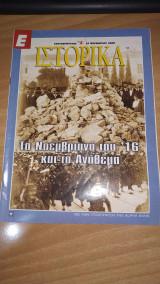 Ε Ιστορικά τεύχος 57