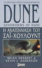 Dune: Η αναγέννηση του Σάι Χουλούντ