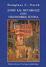Δομή και μεταβολές στην οικονομική ιστορία