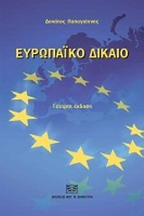 Ευρωπαϊκό δίκαιο