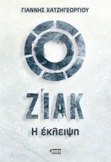 Ζιάκ, η Έκλειψη