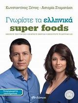 Γνωρίστε τα ελληνικά super foods