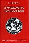 Η μυθολογία των Ελλήνων