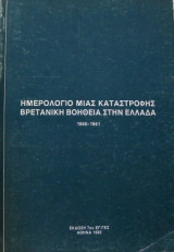 Ημερολογιο μιας καταστροφης βρετανικη βοηθεια στην ελλαδα 1940 - 1941