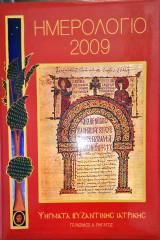 Ψήγματα Βυζαντινής Ιατρικής (Ημερολόγιο)