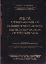 Μέγα Αγγλοελληνικό και Ελληνοαγγλικό Λεξικό λεξικον Ναυτικων Ναυτιλιακων και Τεχνικων Ορων