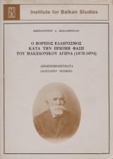 Ο βόρειος ελληνισμός κατά την πρώιμη φάση του μακεδονικού αγώνα (1878-1894).Απομνημονεύματα Αναστασίου Πηχέωνα.