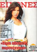 Περιοδικό Εικόνες τεύχος 409