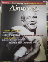 Δίφωνο τεύχος 41 - Φεβρουάριος 1999