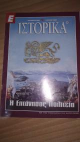 Ε Ιστορικά τεύχος 33
