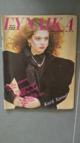 Περιοδικό Γυναίκα Νο.834