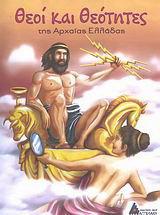 Θεοί και θεότητες της αρχαίας Ελλάδας