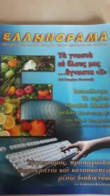 Ελληνόραμα (90), μηνιαίο ιστορικό-πολιτικό περιοδικό