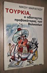 Τουρκία ο Αδίστακτος Προβοκάτορας των Βαλκανίων
