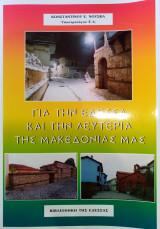 Για Την Έδεσσα Και Την Λευτεριά Της Μακεδονίας Μας
