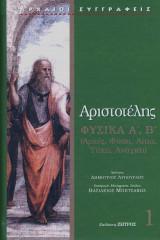 Αριστοτέλης φυσικά βιβλία Α΄- Β΄