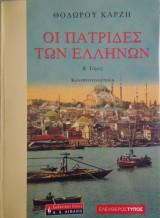 Οι Πατρίδες των Ελλήνων Β' Τόμος Κωνσταντινούπολη