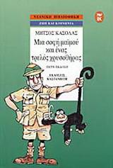 Μια σοφή μαϊμού και ένας τρελός χρυσοθήρας