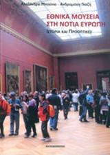 Εθνικά μουσεία στη νότια Ευρώπη