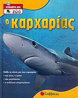 Ο καρχαρίας