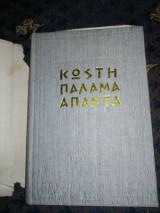 Κωστής Παλαμάς Άπαντα 1809 ο δωδεκάλογος  του γύφτου