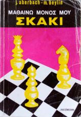Μαθαίνω μόνος μου σκάκι