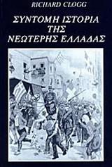 Σύντομη ιστορία της νεώτερης Ελλάδας