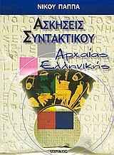 Ασκήσεις συντακτικού αρχαίας ελληνικής