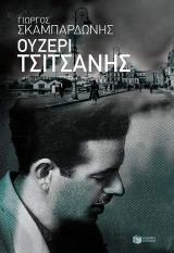 Ουζερί Τσιτσάνης