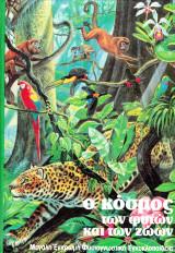 Ο κόσμος των φυτών και των ζώων. Μεγάλη έγχρωμη φυσιογνωστική εγκυκλοπαίδεια (τόμος 3)