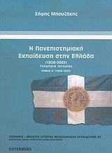 Η πανεπιστημιακή εκπαίδευση στην Ελλάδα 1836-2005