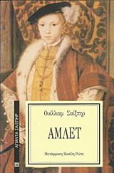 Άμλετ