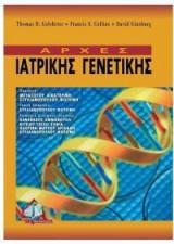 Αρχές ιατρικής γενετικής