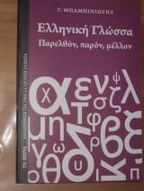 Ελληνικη γλωσσα.παρελθον,παρον,μελλον