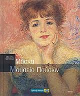 Μόσχα: Μουσείο Πούσκιν