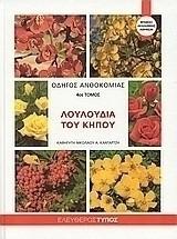 Λουλούδια Κήπου (οδηγός ανθοκομίας) 4ος τόμος