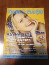 Υγεία & Ευεξία - (Τεύχος 4 Ιανουάριος 2004)