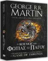 Game of Thrones: Ο κόσμος της Φωτιάς και του Πάγου