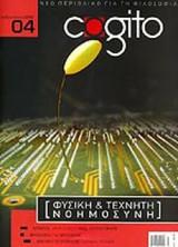 COGITO ΤΕΥΧΟΣ 4 - ΦΕΒΡΟΥΑΡΙΟΣ 2006