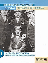 Κωνσταντίνος Καραμανλής Αρχείο: Γεγονότα και κείμενα: 1. Η γένεση ενός ηγέτη