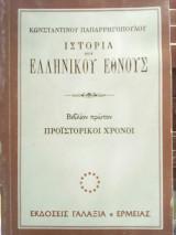 Ιστορία του Ελληνικού Έθνους: Προϊστορικοί Χρόνοι - Τόμος 1